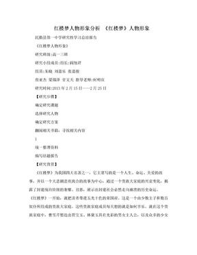 红楼梦人物形象分析 《红楼梦》人物形象.doc
