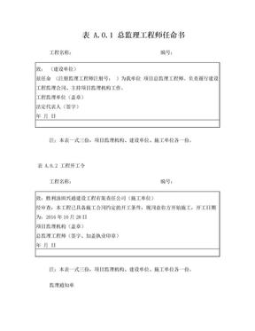 GB50319-2013电子版表式.doc