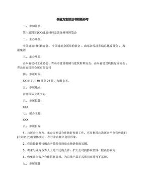 参展方案策划书模板参考.docx