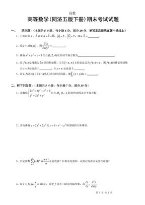 2010年高数(同济五版)下册期末考试试题及答案.doc