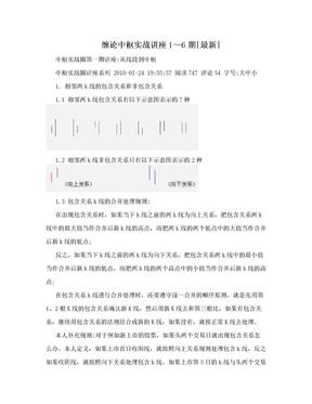 缠论中枢实战讲座1~6期[最新].doc