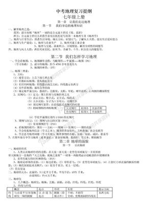 湘教版初中地理复习提纲(全4册).doc