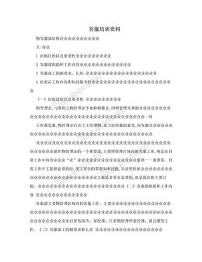 客服培训资料.doc