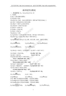 高考化学第一轮复习资料高中化学方程式(总).doc