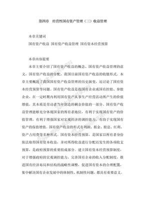 国有资产文档第四章  经营性国有资产管理(三)收益管理.doc