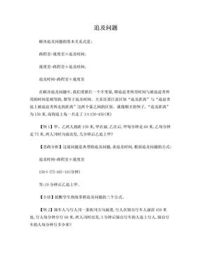 小学奥数追及问题总结.doc