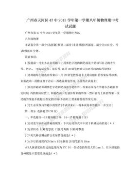 广州市天河区47中2013学年第一学期八年级物理期中考试试题.doc