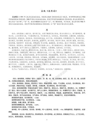 宋版伤寒论原文.doc