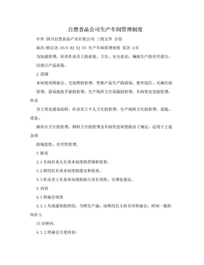 自然食品公司生产车间管理制度.doc