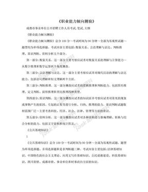 《职业能力倾向测验》.doc