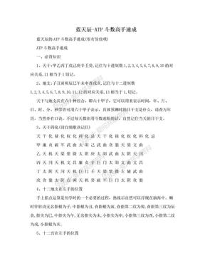 蓝天辰-ATP斗数高手速成.doc