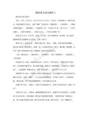 唐宋诗人词人简介1.doc