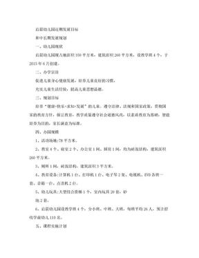 民办幼儿园近期发展目标.doc