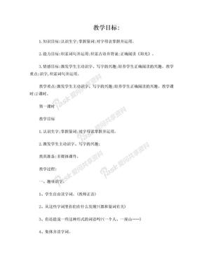 四年级下册 语文园地二 日积月累 教案.doc