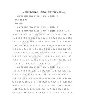 人教版小学数学一年级口算天天练试题全套.doc