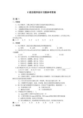 C语言程序设计(第二版)习题参考答案.doc