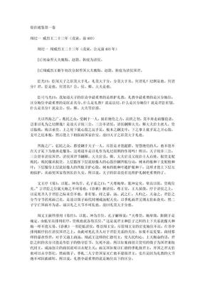 《资治通鉴.第一卷》全译.doc