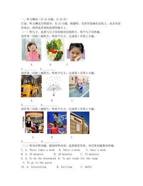 人教版九年级英语听力试题.doc