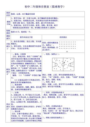 初中二年级体育教案(篮球教学).doc