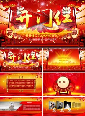 节日喜庆震撼企业公司团体开门红年终总结年会计划PPT模板.pptx