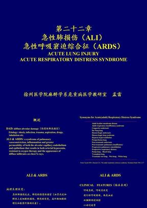 急性肺损伤(ALI).ppt