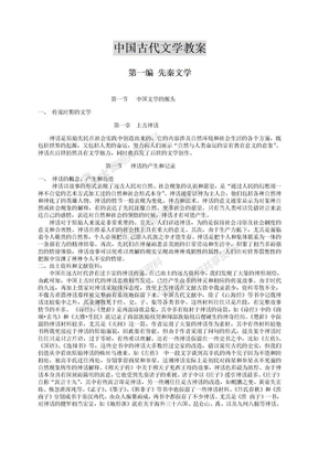 01古代文学教案(先秦至魏晋南北朝).doc