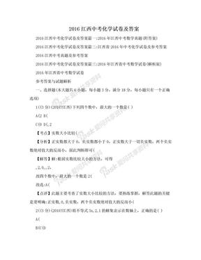 2016江西中考化学试卷及答案.doc