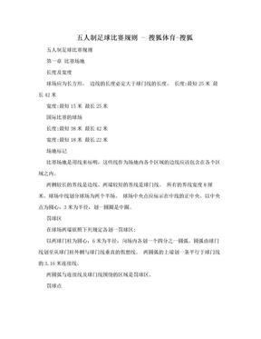 五人制足球比赛规则 - 搜狐体育-搜狐.doc