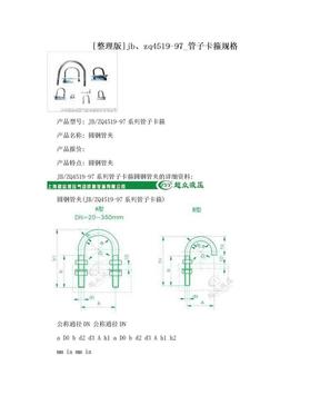 [整理版]jb、zq4519-97_管子卡箍规格.doc