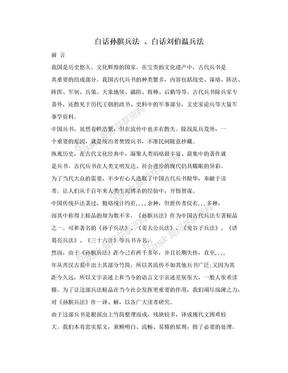 白话孙膑兵法 、白话刘伯温兵法.doc