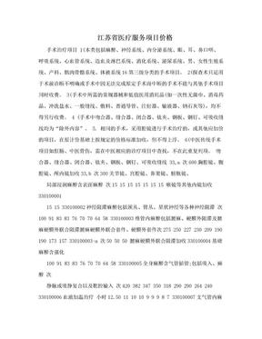 江苏省医疗服务项目价格.doc