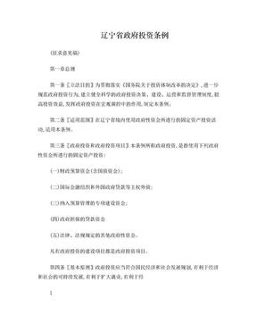辽宁省政府投资条例.doc