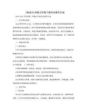 [指南]江西版五年级下册美术教学计划.doc
