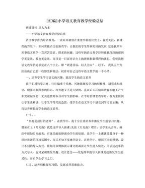 [汇编]小学语文教育教学经验总结.doc