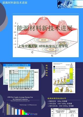 能源材料新技术进展.ppt