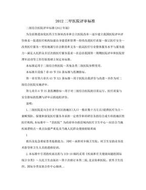 2012二甲医院评审标准.doc