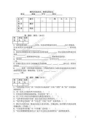 现代汉语(语法、修辞)试卷.doc