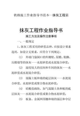 铁路施工作业指导书范本—抹灰工程篇.doc