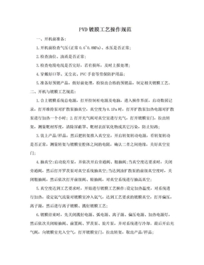 PVD镀膜工艺操作规范.doc