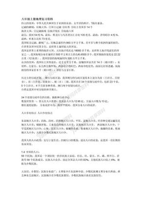 人教版八年级上册地理复习资料.doc