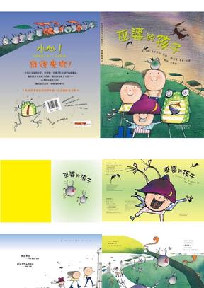 【幼儿园绘本故事PPT课件】巫婆的孩子.ppt