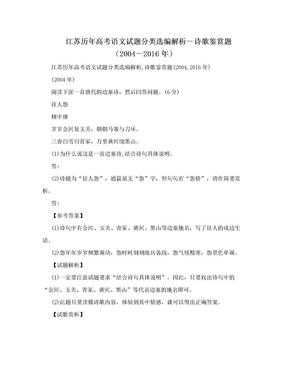 江苏历年高考语文试题分类选编解析-诗歌鉴赏题(2004-2016年).doc