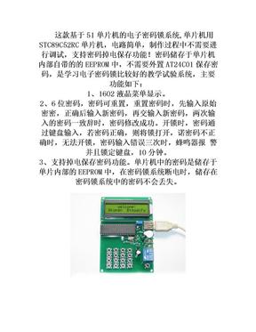 单片机密码锁设计(汇编语言 )带原理图电路图(带注释).doc