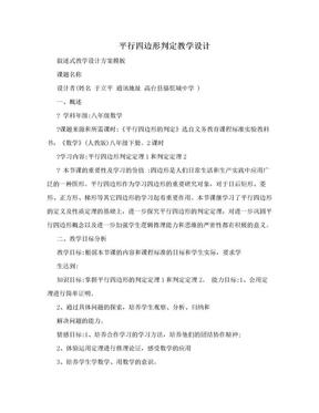 平行四边形判定教学设计.doc