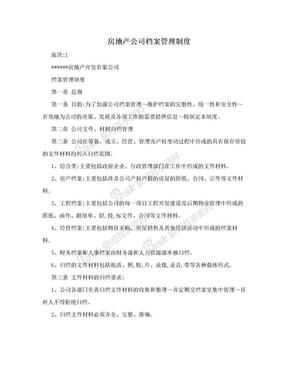 房地产公司档案管理制度.doc