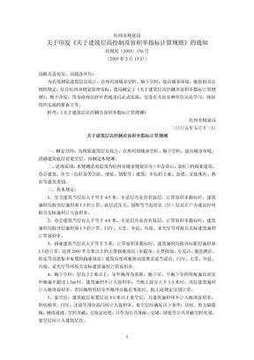 杭州市规划局关于印发《关于建筑层高控制及容积率指标计算规则》的通知(杭规发〔2005〕156号,2005年5月13