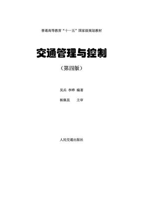 交通管理与控制(第四版)吴兵 李晔.pdf