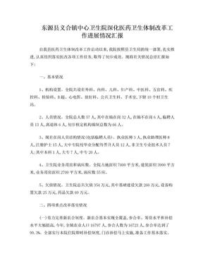 东源县义合镇中心卫生院深化医药卫生体制改革工作进展情况.doc