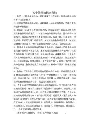 初中物理知识点归纳(全).doc