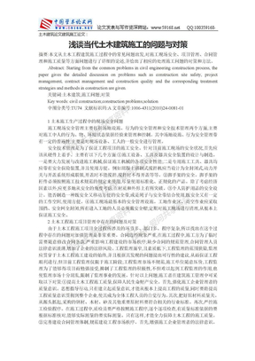 土木建筑论文建筑施工论文:浅谈当代土木建筑施工的问题与对策.doc